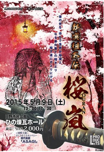 L.PRODUCTS「新選組外伝 桜嵐」