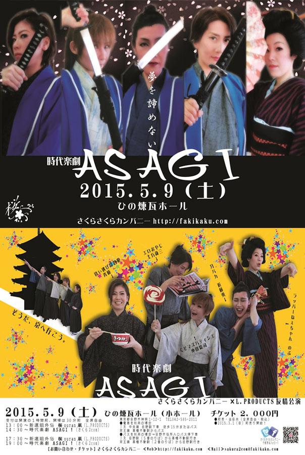 さくらさくらカンパニー時代楽劇「ASAGI」