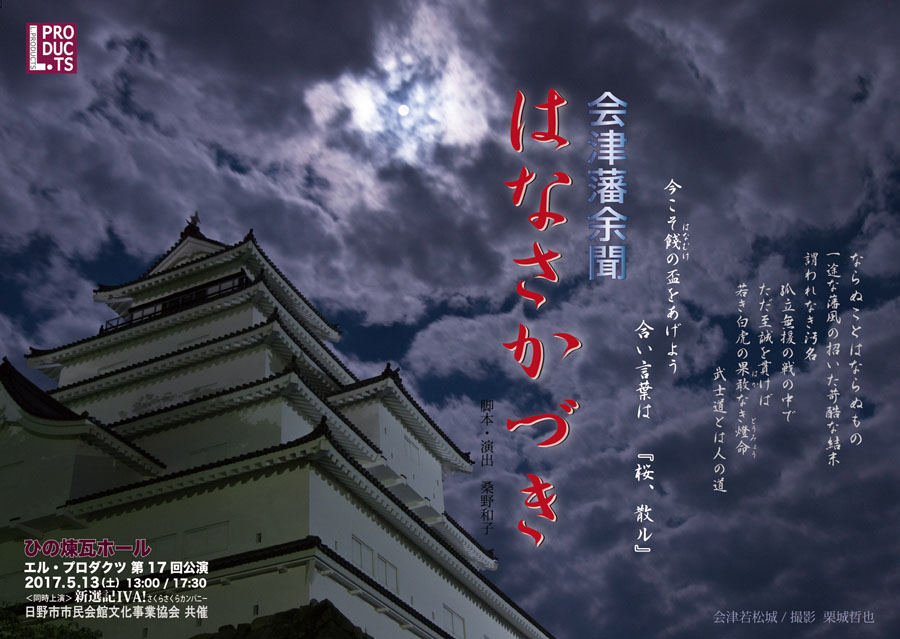 L.PRODUCTS「会津藩余聞<br/>はなさかづき」