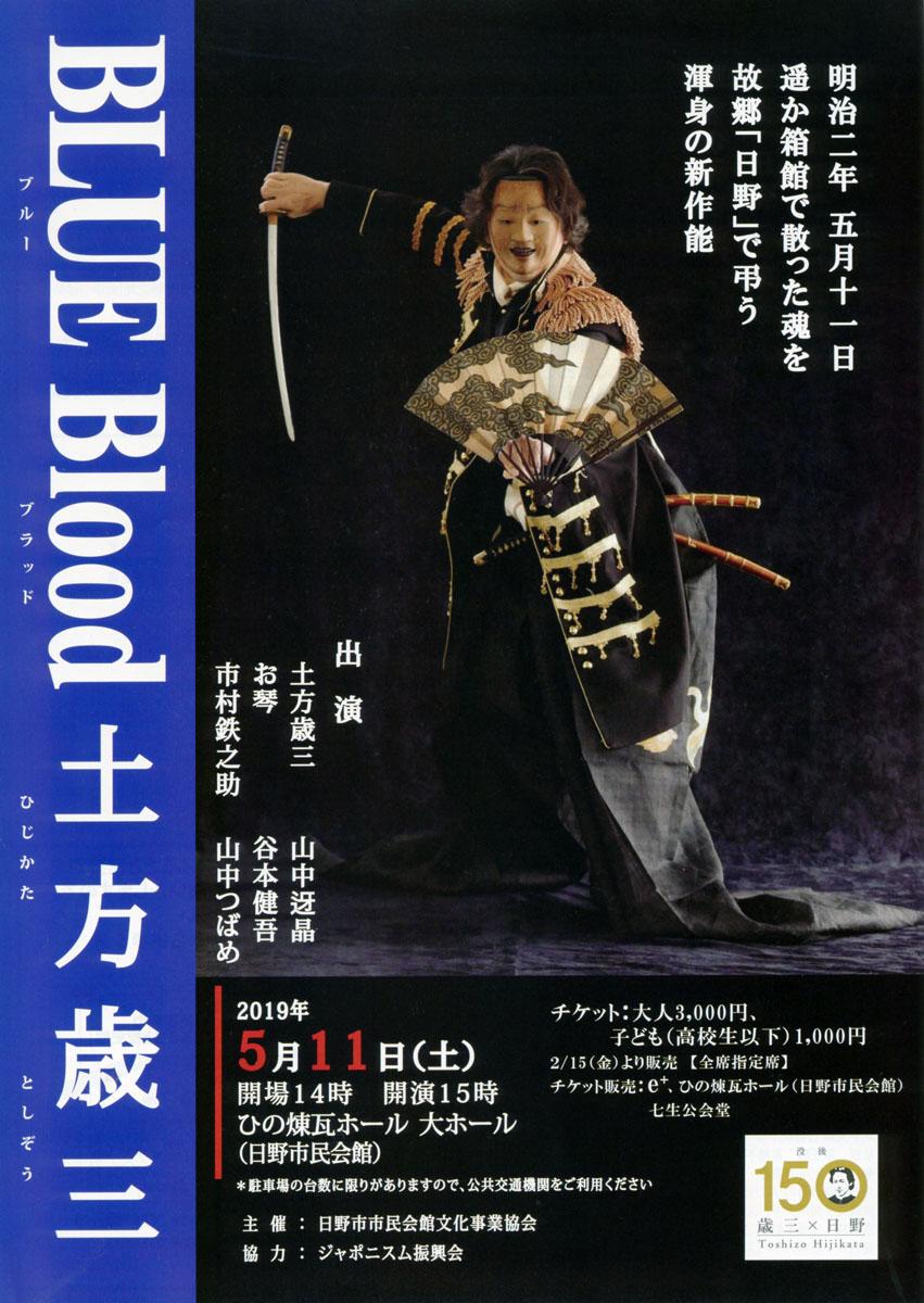 「新作能 Blue Blood〜土方歳三」